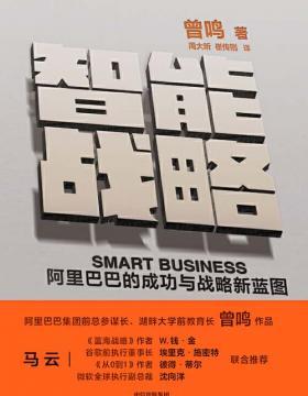 智能战略:阿里巴巴的成功与战略新蓝图 慧眼看PDF电子书