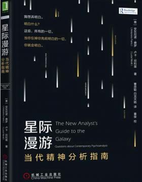 星际漫游:当代精神分析指南 从精神分析理论到实践 带你经历一次激动人心的星际漫游 慧眼看PDF电子书