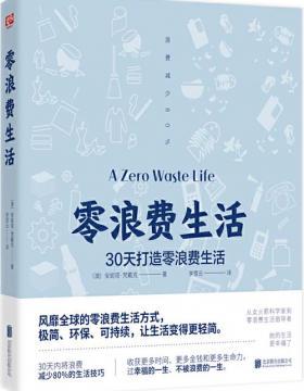 零浪费生活 收获更多时间、更多金钱和更多生命力 过幸福的一生 不被浪费的一生 慧眼看PDF电子书