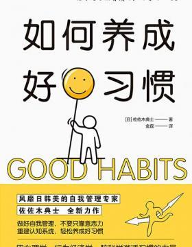 如何养成好习惯 终结拖延症 做好自我管理 养成积极的工作和生活习惯 慧眼看PDF电子书