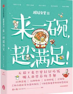 粗糙食堂3:来一碗,超满足!暖萌手绘食谱,懒人的营养快手餐 慧眼看PDF电子书