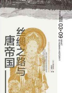 丝绸之路与唐帝国 慧眼看PDF电子书