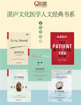 湛庐文化医学人文经典书系(套装共5册)(最好的告别+最好的抉择+医生的修炼+医生的精进+未来医疗)
