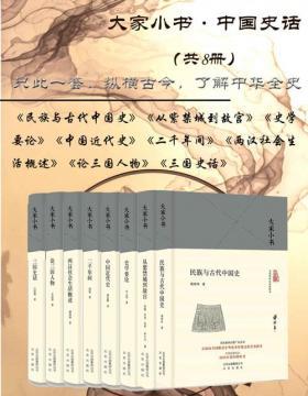 大家小书:中国史话(共8册)只此一套,纵横古今,了解中华全史 慧眼看PDF电子书