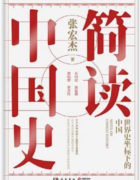 简读中国史 世界史坐标下的中国 从细节分析,读懂真正的历史 慧眼看PDF电子书