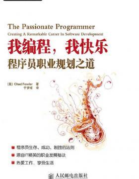 我编程,我快乐——程序员职业规划之道 扫描版 慧眼看PDF电子书