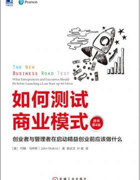 如何测试商业模式:创业者与管理者在启动精益创业前应该做什么(原书第4版) 慧眼看PDF电子书