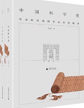 """中国科学史(全二册) 对""""中国古代有无科学""""做一次严谨而明确的回答 慧眼看PDF电子书"""