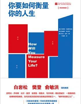 """你要如何衡量你的人生 """"破坏性创新之父""""、《创新者的窘境》作者克里斯坦森经典作品 慧眼看PDF电子书"""