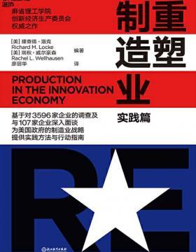 重塑制造业(实践篇) 为制造业转型打造更具指导性的实战指南实践方法与行动指南 慧眼看PDF电子书