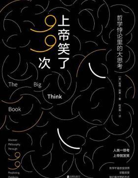 上帝笑了99次:哲学悖论里的大思考 和哲学家一起攻破99个哲学迷宫 慧眼看PDF电子书