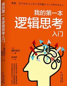 我的第一本逻辑思考入门 所有的表达问题都是逻辑问题 慧眼看PDF电子书