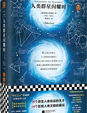 人类群星闪耀时 14个改变人类命运的天才 14个影响人类文明的瞬间 慧眼看PDF电子书