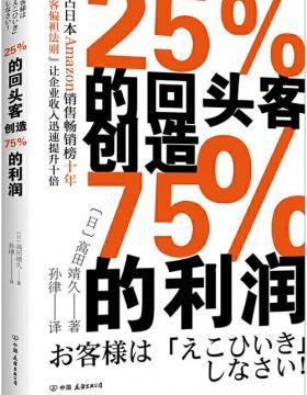 """25%的回头客创造75%的利润 """"顾客偏袒法则""""能让你的收入迅速增长十倍 慧眼看PDF电子书"""