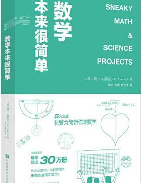 数学本来很简单 五大主题,几十个分解实验,数学一点都不难 慧眼看PDF电子书