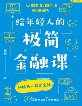 给年轻人的极简金融课:洞悉日常生活现象背后的金融逻辑 慧眼看PDF电子书