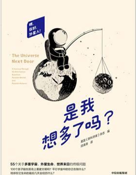 是我想多了吗? 回答关于宇宙、人类未来的55个问题 慧眼看PDF电子书