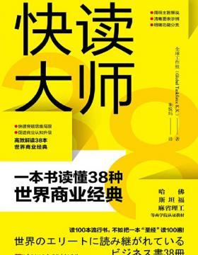 快读大师:一本书读懂38种世界商业经典 慧眼看PDF电子书