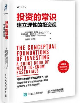 投资的常识 建立理性的投资观 写给非专业投资者的投资入门书 慧眼看PDF电子书