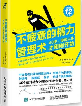 不疲惫的精力管理术 40岁 你的人生才刚刚开始 慧眼看PDF电子书