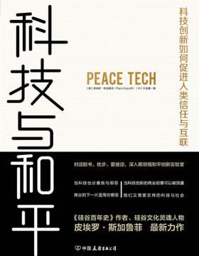 科技与和平:科技创新如何促进人类信任与互联 深入斯坦福和平创新实验室 慧眼看PDF电子书