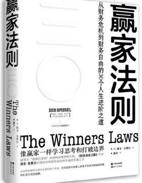 赢家法则 从财务危机到财务自由的30个人生进阶之道 慧眼看PDF电子书