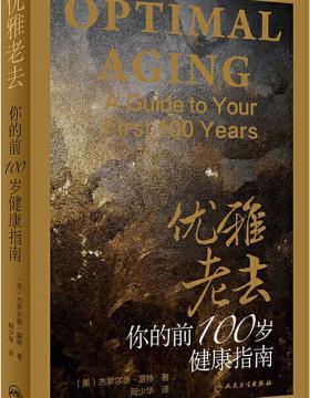 优雅老去:你的前100岁健康指南 拥有科学而系统的医药知识,是我们给自己的福报 慧眼看PDF电子书