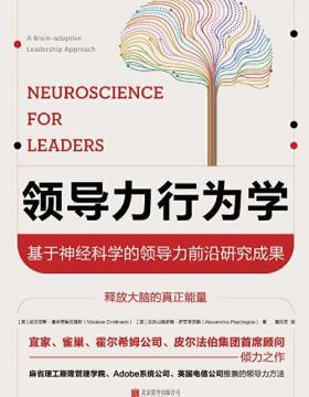 领导力行为学 基于神经科学的领导力前沿研究成果 慧眼看PDF电子书