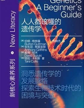 人人都该懂的遗传学 洞悉遗传学的发展脉络 探索生物技术时代的困境与突破 慧眼看PDF电子书