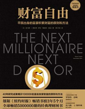 财富自由 你揭开富豪的3大思维、6大原则,普通人也能从0到1实现财富自由 慧眼看PDF电子书