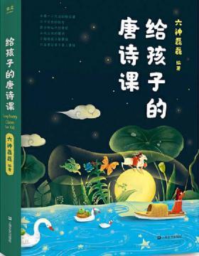 六神磊磊:给孩子的唐诗课 我不勉强孩子背唐诗,只负责让孩子爱上唐诗 慧眼看PDF电子书