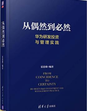 从偶然到必然 华为研发投资与管理实践 了解华为研发与投资管理核心IPD的必读之作 慧眼看PDF电子书