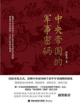 中央帝国的军事密码 以技术化方式读懂中央帝国两千余年军事战略的演化 慧眼看PDF电子书