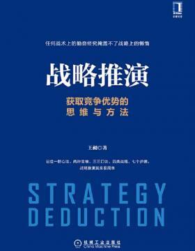 战略推演:获取竞争优势的思维与方法 教你轻松推演企业战略 慧眼看PDF电子书