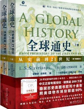 全球通史:从史前到21世纪 慧眼看PDF电子书