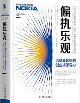 偏执乐观:诺基亚转型的创业式领导力 慧眼看PDF电子书