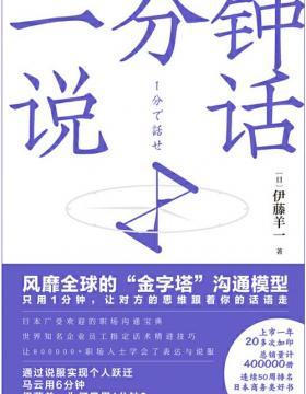 一分钟说话 日本广受欢迎的职场沟通宝典 只用1分钟让对方的思维跟着你的话语走 慧眼看PDF电子书
