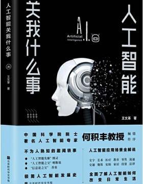 人工智能关我什么事 一部趣闻轶事和江湖故事中的人工智能发展史 慧眼看PDF电子书