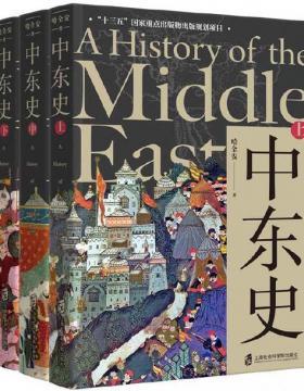 中东史(上、中、下) 解读中东千年历史,理解中东当前困局 慧眼看PDF电子书