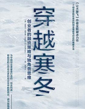 穿越寒冬 为中国创业者量身打造 将为资本寒冬下的企业提供宝贵的经验和方法 慧眼看PDF电子书