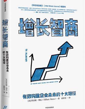 增长智商:有效构建企业未来的十大路径 让你在关乎企业成败的抉择上更加识明智审 慧眼看PDF电子书