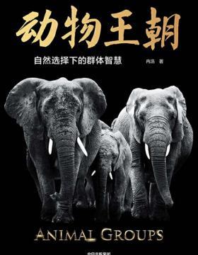动物王朝 讲述动物群体行为的纸上纪录片,近百幅图片展示多彩的动物世界 慧眼看PDF电子书
