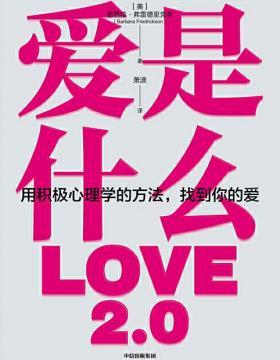 爱是什么 我们希望自己拥有爱 能够给予别人爱 而且能够得到他人的爱 在认可与肯定中幸福地生活 慧眼看PDF电子书