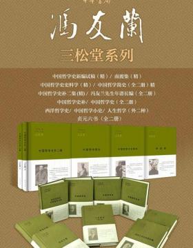 冯友兰三松堂全集 对中国现当代学界乃至国外学界影响深远的学术重要经典 慧眼看PDF电子书