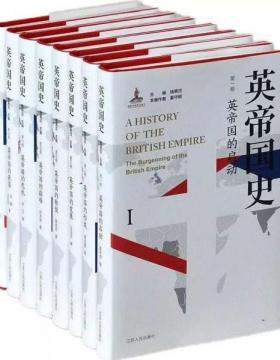 英帝国史(八卷本) 唯一一部多卷本英帝国史 慧眼看PDF电子书