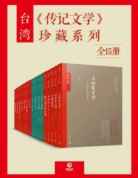 台湾《传记文学》珍藏系列(全15册)慧眼看PDF电子书