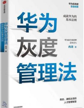 华为灰度管理法 成就华为的基本法则 慧眼看PDF电子书