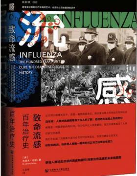 致命流感:百年治疗史 审视人类抗击流感的历史和疑问 探索治愈流感的未来线路图 慧眼看PDF电子书