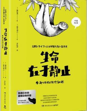 生命在于静止 有趣动物的冷知识 慧眼看PDF电子书