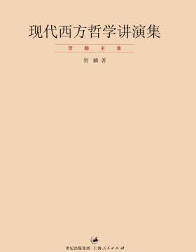 现代西方哲学讲演集(贺麟全集) 慧眼看PDF电子书